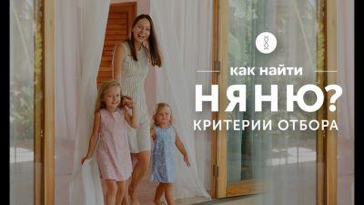 Собеседование няни с родителями — какие вопросы задать няне